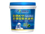 彩色K11柔韧型防水涂料