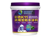 彩色K11通用型防水涂料